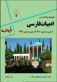 کتابچه ی تست های آزمون سالهای ۸۵ تا ۹۴ ادبیات فارسی