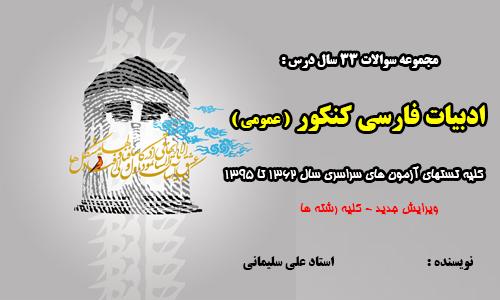 کتاب ۳۳ سال کنکور عمومی – ادبیات فارسی ( کلیه رشته ها )