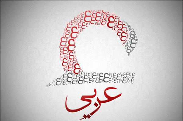 کتاب آموزشی و بانک تست عربی ( سطح بندی دشوار )