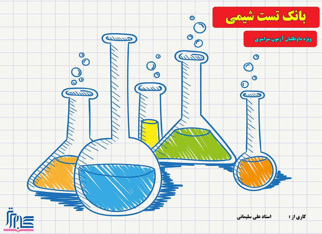 کتابچه ی بانک تست شیمی