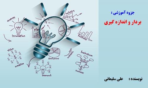 کتاب آموزشی فیزیک و آزمایشگاه ۲ همشاگردی ( بردار و اندازه گیری )