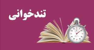 روش تند خوانی دروس برای کنکور ۹۹ – مطالعه صحیح