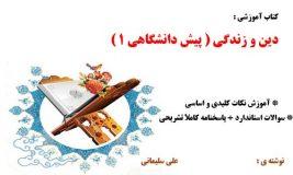 کتاب آموزش دین و زندگی ۴ ( پیش دانشگاهی ۱ )