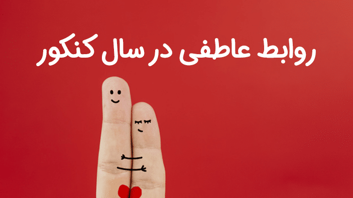 روابط عاطفی و عشقی در سال کنکور