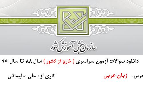 دانلود سوالات آزمون سراسری ۸۴ تا ۹۵ ( خارج از کشور ) – درس : زبان عربی