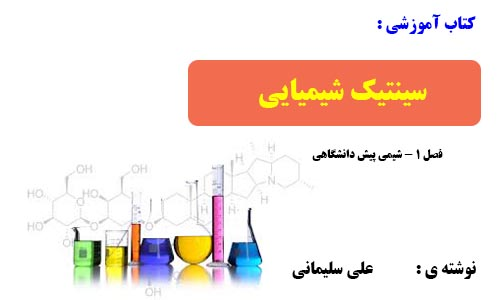 کتاب آموزش سینتیک شیمیایی ( پیش دانشگاهی ۱ )
