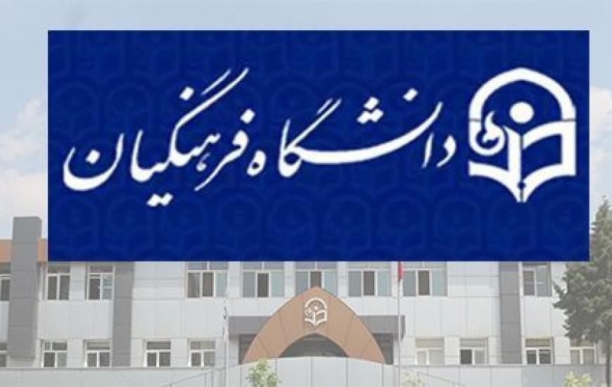 شرایط سنی داوطلبان دانشگاه فرهنگیان در تکمیل ظرفیت کنکور ۹۹