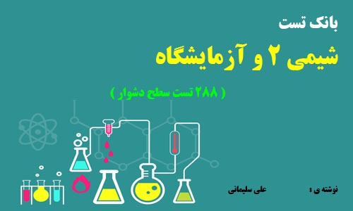 کتاب بانک تست شیمی ۲ و آزمایشگاه  ( سطح بندی دشوار )