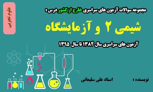 کتاب تست شیمی ۲ – سوالات آزمون های خارج از کشور سال ۸۴ تا ۹۵