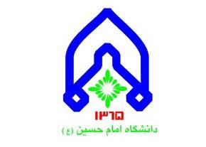 رشته های موجود در دانشگاه امام حسین