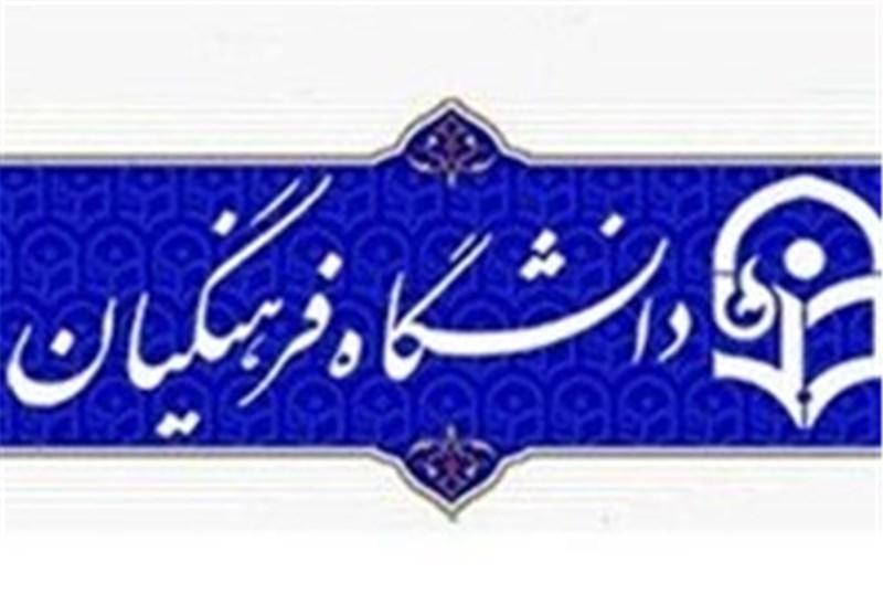 شرایط سنی دانشگاه فرهنگیان ۹۹ – ۱۴۰۰