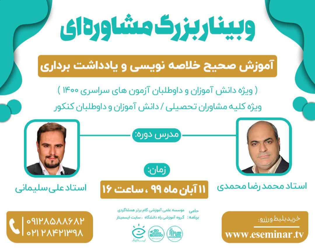وبینار آموزش صحیح خلاصه نویسی و یادداشت برداری