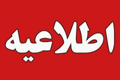 اطلاعيه مهم و فوري در خصوص تغيير زمان برگزاري آزمون نوبت چهارم جامع سنجش