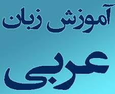 فیلم آموزش عربی ۲ توسط علی فقه کریمی – خبر جمله ی فعلیه