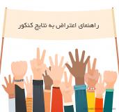 اعتراض به نتایج کنکور سراسری