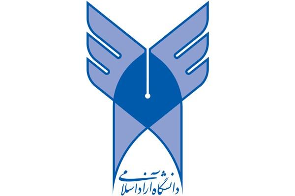 سوالات دانشگاه آزاد اسلامی در آزمون سراسری ۱۳۷۰ – علوم ریاضی و فیزیک