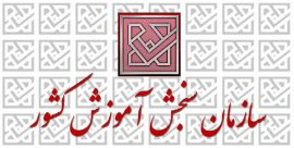 اطلاعيه سازمان سنجش آموزش كشور درخصوص برخي اصلاحات دفترچه راهنماي ثبتنام