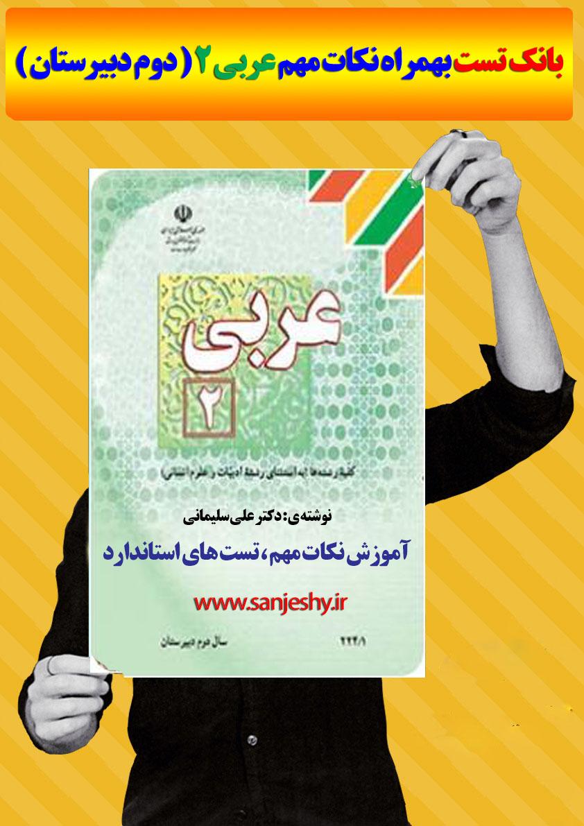 بانک تست عربی ۲ همشاگردی