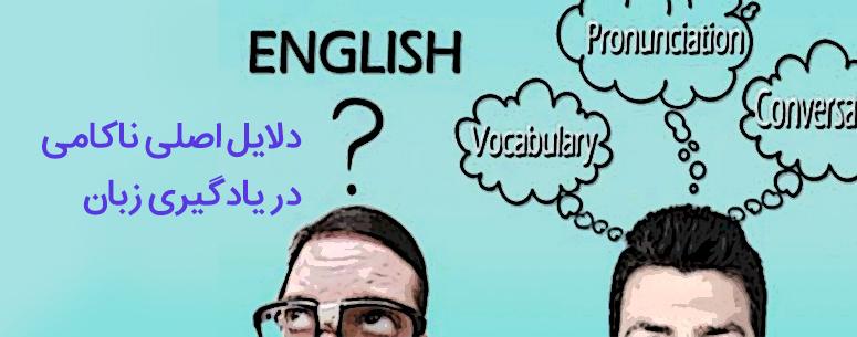 دلایل اصلی ناکامی در یادگیری زبان