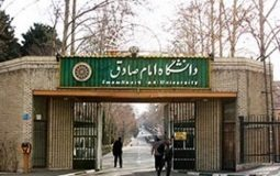 ثبت نام دانشگاه امام صادق در کنکور ۹۹