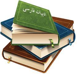 زبان و ادبیات فارسی اختصاصی را چطور بخوانیم؟