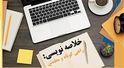 خلاصهنويسي: راهي کوتاه و مطمين