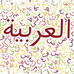 عربي، آسان است اگر …