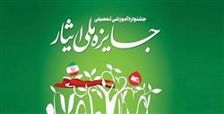 جزييات برگزاري چهارمين جشنواره جايزه ملي ايثار اعلام شد