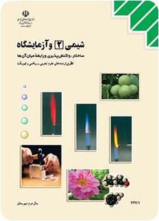 شیمی- جلسه اول – جدول تناوبی