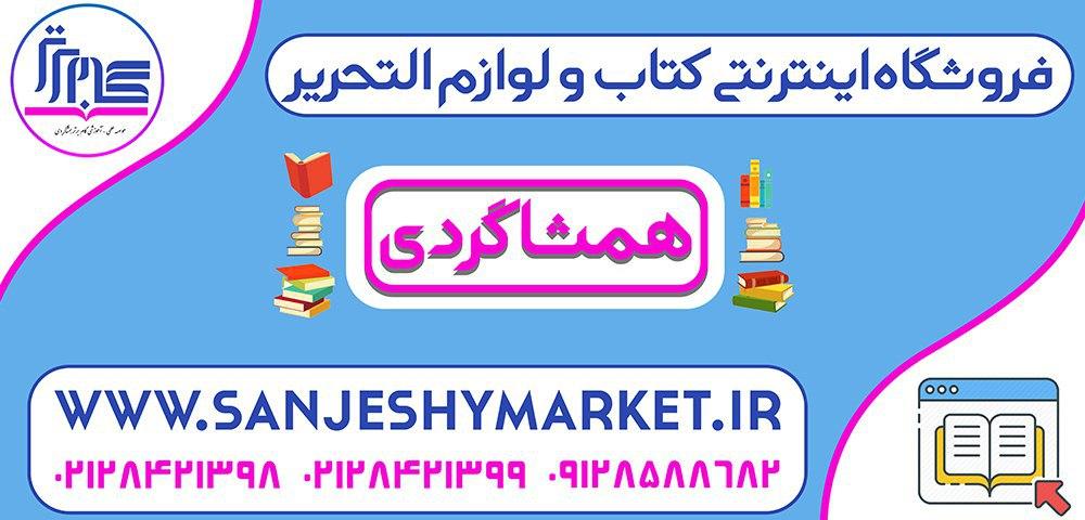 فروشگاه اينترنتي كتاب و لوازم التحرير همشاگردي