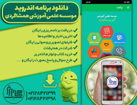 برنامه اندروید موسسه علمی آموزشی گام برتر همشاگردی