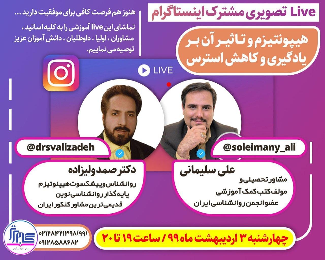 Live تصویری مشترک اینستاگرام دکتر صمد ولیزاده و استاد علی سلیمانی