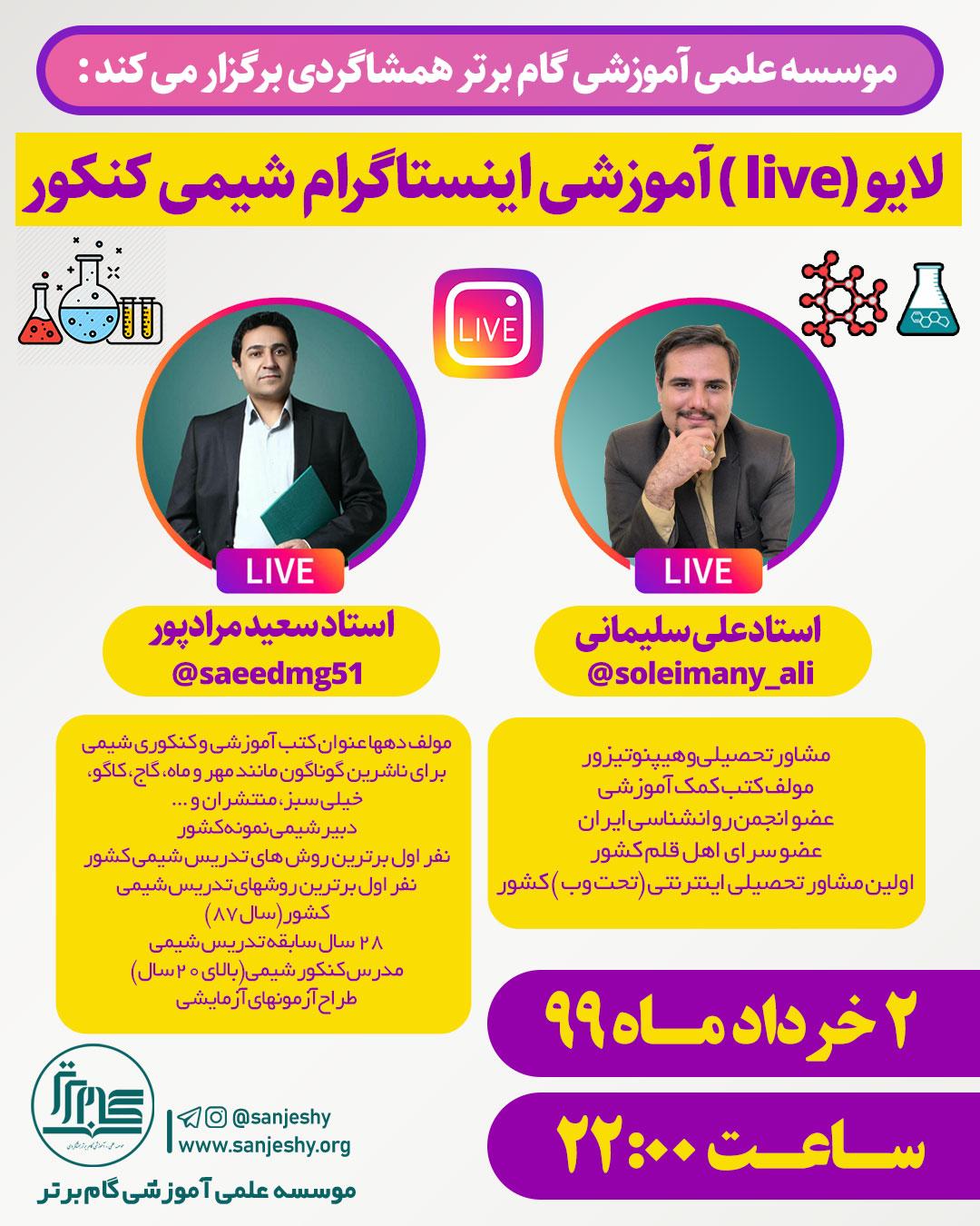Live تصویری مشترک اینستاگرام استاد سعید مرادپور و استاد علی سلیمانی