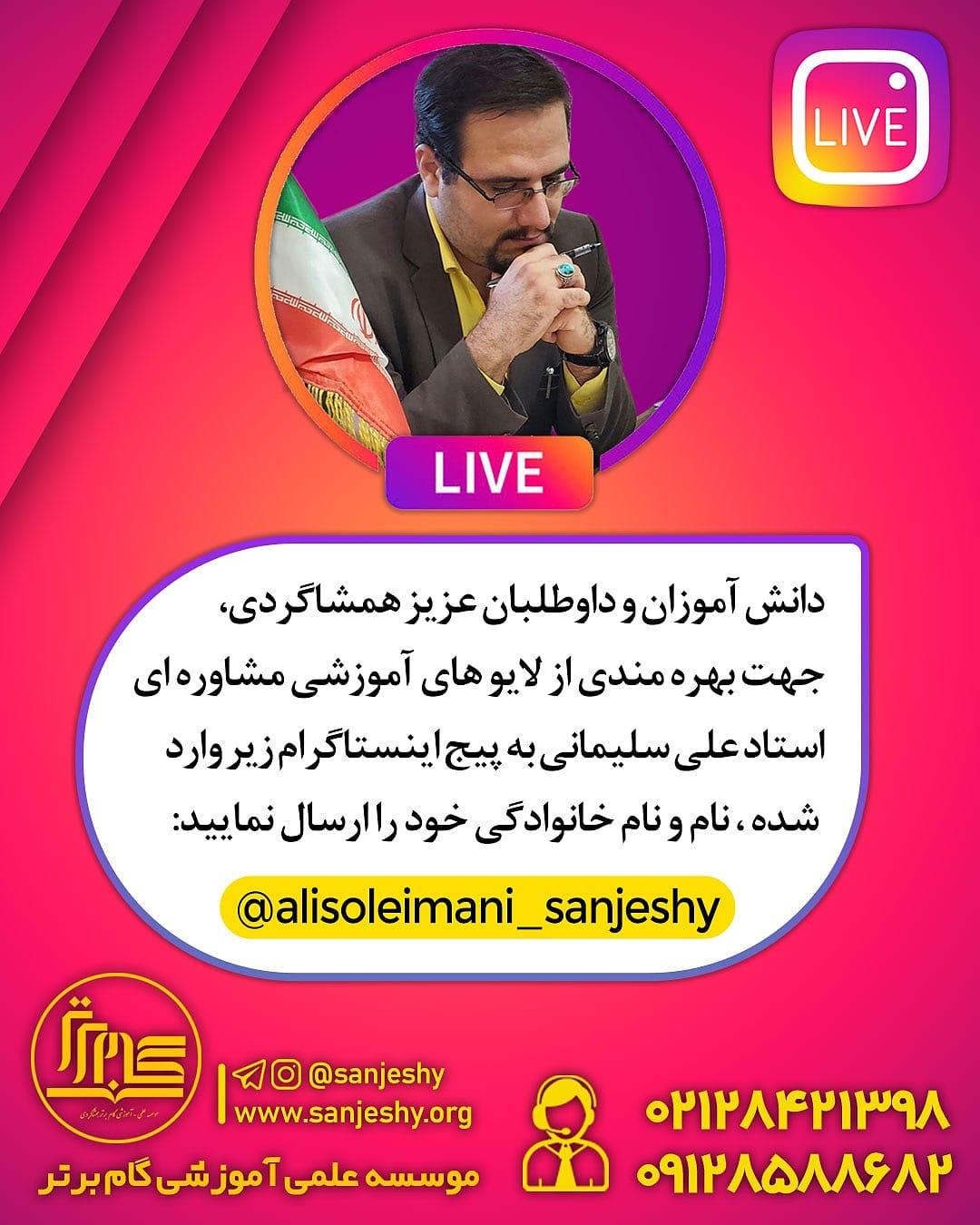 لایو ( live ) های مشاوره ای رایگان استاد علی سلیمانی