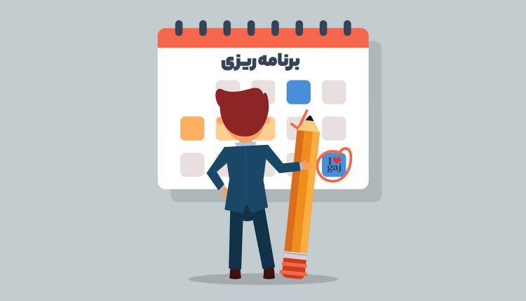 چگونه برنامهریزی روزانه و هفتگی کنیم؟