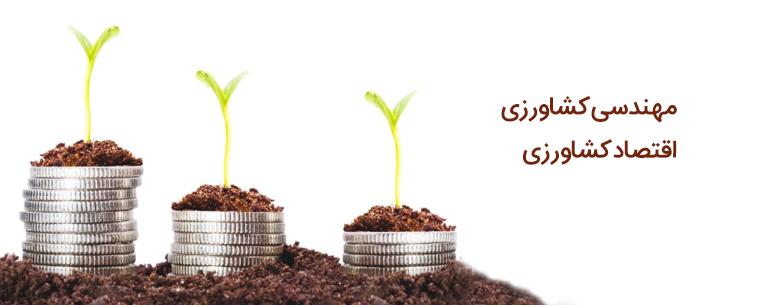 معرفی مهندسی کشاورزی اقتصاد کشاورزی