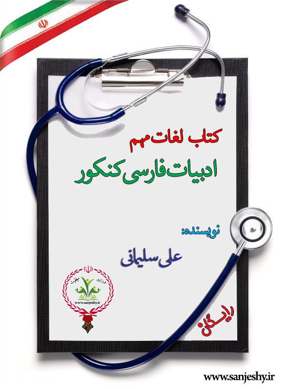 کتاب لغات ادبیات فارسی کنکور