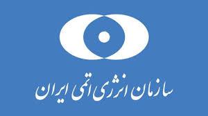 شرایط پذیرش امریه خدمت سربازی سازمان انرژی اتمی ایران