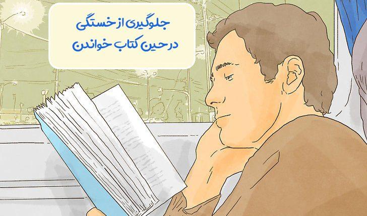 جلوگیری از خستگی در حین کتاب خواندن