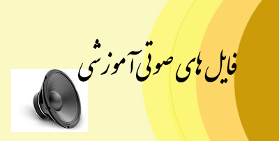 فایل صوتی : چگونه در ماه رمضان مطالعه با کیفیت داشته باشیم ؟