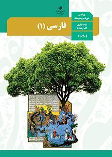 لغات مهم املایی درس فارسی