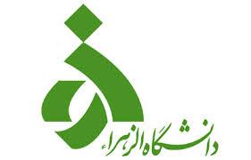 شرایط ثبت نام دانشگاه الزهرا
