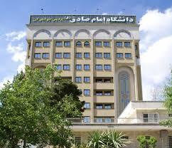 شرایط ثبت نام دانشگاه امام صادق ۹۹ – ۱۴۰۰