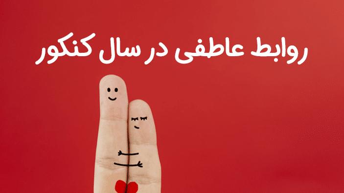روابط عاطفی و عشقی در سال کنکور
