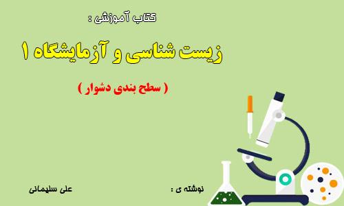 کتاب آموزشی زیست شناسی و آزمایشگاه ۱ ( سطح بندی دشوار )