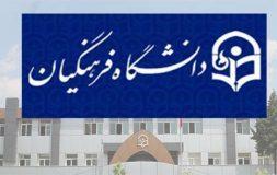 رتبه و تراز لازم برای قبولی دانشگاه فرهنگیان ۹۹ – ۱۴۰۰