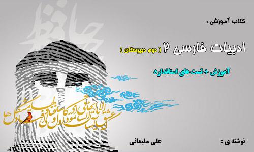 کتاب آموزشی ادبیات فارسی ۲ – سال دوم دبیرستان ( سطح بندی دشوار )