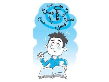 مطالعه ای عالی در ۸ مرحله (قسمت دوم)